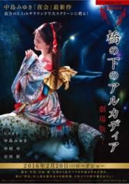 中島みゆき「夜会」最新作上映(イオンシネマ北上)