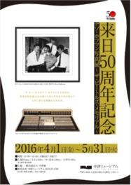 来日50周年記念 デゾ・ホフマン写真展 ザ・ビートルズ・メモリアル