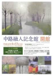 オープン記念展「中路融人の世界-湖国の風景に魅せられて-」