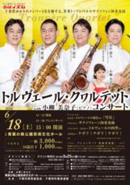 トルヴェール・クヮルテットwith小柳美奈子コンサート