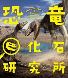 特別展「恐竜・化石研究所」