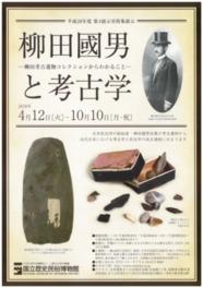 第4展示室特集展示「柳田國男と考古学-柳田考古遺物コレクションからわかること-」