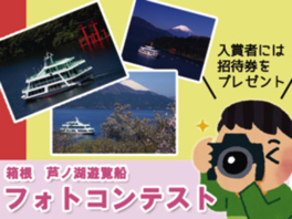 箱根芦ノ湖遊覧船 第3回フォトコンテスト展示・投票
