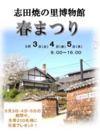 志田焼の里博物館 春まつり