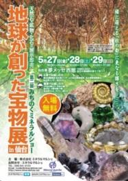 第2回みちのくミネラルショー 地球が創った宝物展in仙台