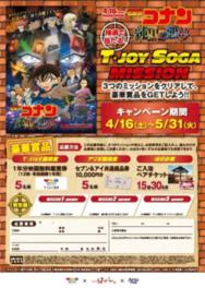 T・JOY SOGA MISSION クイズラリー