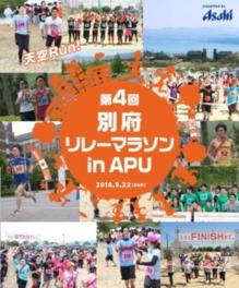 第4回 別府リレーマラソン in APU