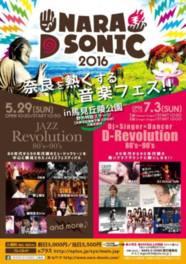 NARA D-SONIC JAZZ REVOLUTION(5月)