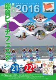 第15回鎌倉ビーチフェスタ2016
