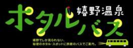 嬉野温泉 ホタルバス 2016