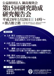 第15回鍋島報效会研究助成研究報告会