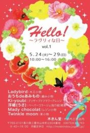 Hello!~ラヴリィな日~