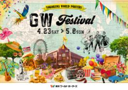 横浜ワールドポーターズ ゴールデンウィークフェスティバル