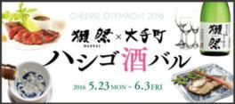 大手町の飲食店約30店舗が日本酒「獺祭(だっさい)」一色に