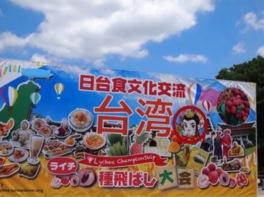 台湾の食文化を通じて交流を深める食の祭典