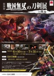 戦国無双の刀剣展 in 熊本