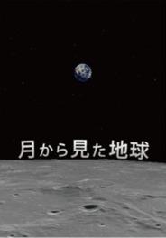 宗像ユリックスプラネタリウム おとな向け「月から見た地球」