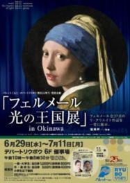 フェルメール 光の王国展 in Okinawa
