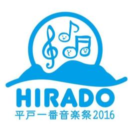 平戸一番音楽祭2016