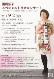 国府弘子 スペシャルトリオコンサート