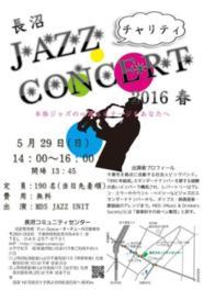 長沼ジャズチャリティコンサート2016春