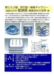 磁器400年 藍鍋島 鍋島染付の世界展