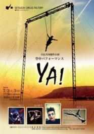 空中パフォーマンス YA! (日仏共同創作公演)