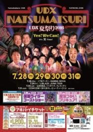 UDX夏祭り2016