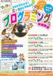 小中学生向けプログラミング体験教室in大分