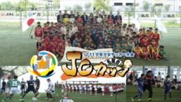 第2回JCカップ U-11少年少女サッカー全国大会