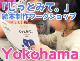 夏休み!子供も!大人も!「じっとみて。」自分を描く自分の絵本を作ろう!(横浜市開港記念会館)