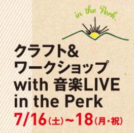 アウトレットセール イベント情報(クラフト&ワークショップ with 音楽LIVE in the Perk)