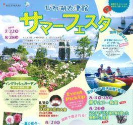 びわ湖大津館サマーフェスタ2016