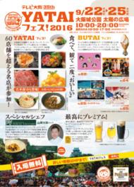 テレビ大阪 YATAIフェス!2016