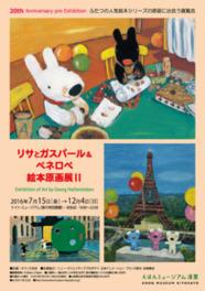 リサとガスパール&ペネロペ絵本原画展2