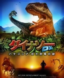史上最大級の肉食恐竜がスクリーンから飛び出す!