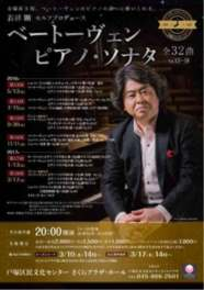 若林顕セルフプロデュース ベートーヴェンピアノ・ソナタ全32曲 Vol.17