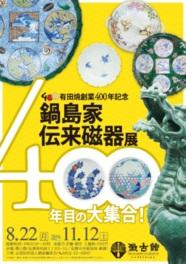 有田焼創業400年記念 鍋島家伝来磁器展