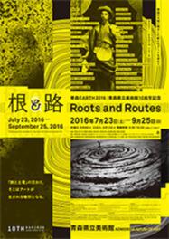 青森県立美術館開館10周年記念「青森EARTH2016 根と路」