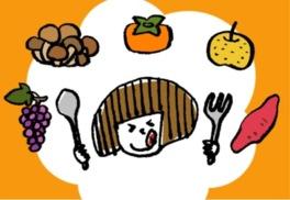 食欲の秋 おいしい絵本特集