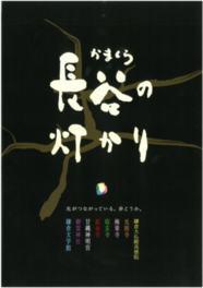 鎌倉文学館 夜間特別開館