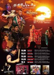 琉球チムドン楽団 LiveToure 2016 ~Rising~(沖縄)