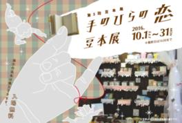 第五回 手のひらの恋 豆本展