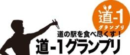 道-1 グランプリ