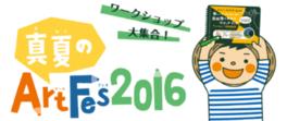 真夏のArtFes2016 -ワークショップ大集合!-
