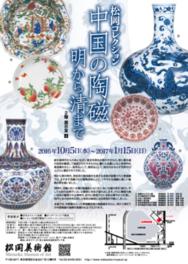 松岡コレクション 中国の陶磁 明から清まで