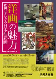 洋画の魅力 松岡コレクションの油彩画