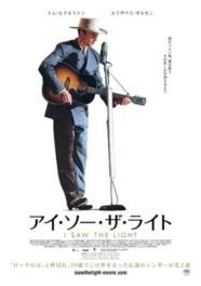 映画「アイ・ソー・ザ・ライト」(イオンシネマ富士宮)