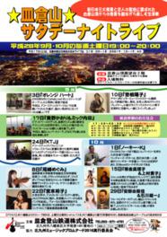 皿倉山サタデーナイトライブ