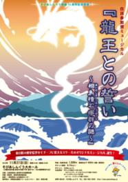 住民参加型ミュージカル「龍王との誓い ~相島積石塚群の謎~」